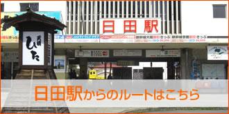 日田駅からのルートはこちら