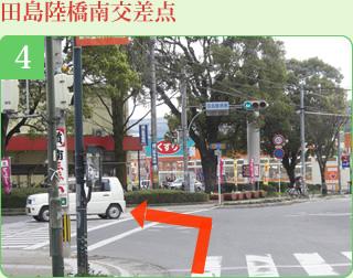 田島陸橋南交差点