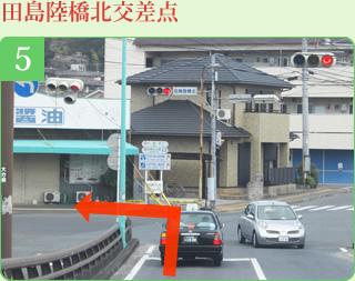 田島陸橋北交差点