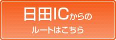 日田ICからのルートはこちら